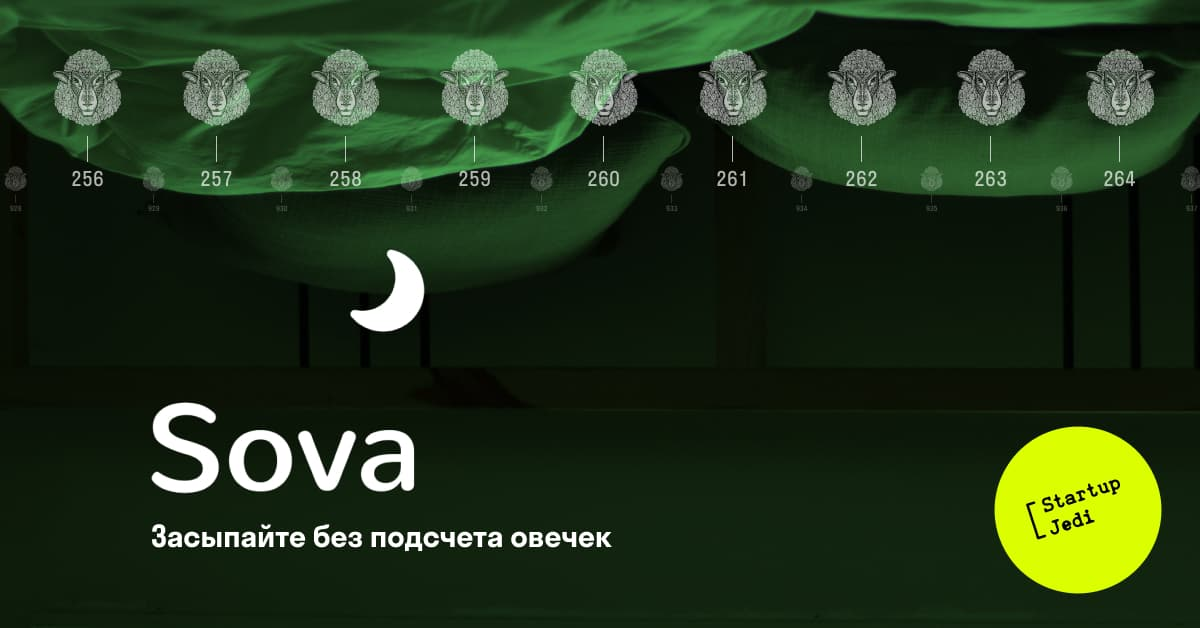 Заснуть без овечек. Стартап Sova выводит на рынок США Health-tech решение