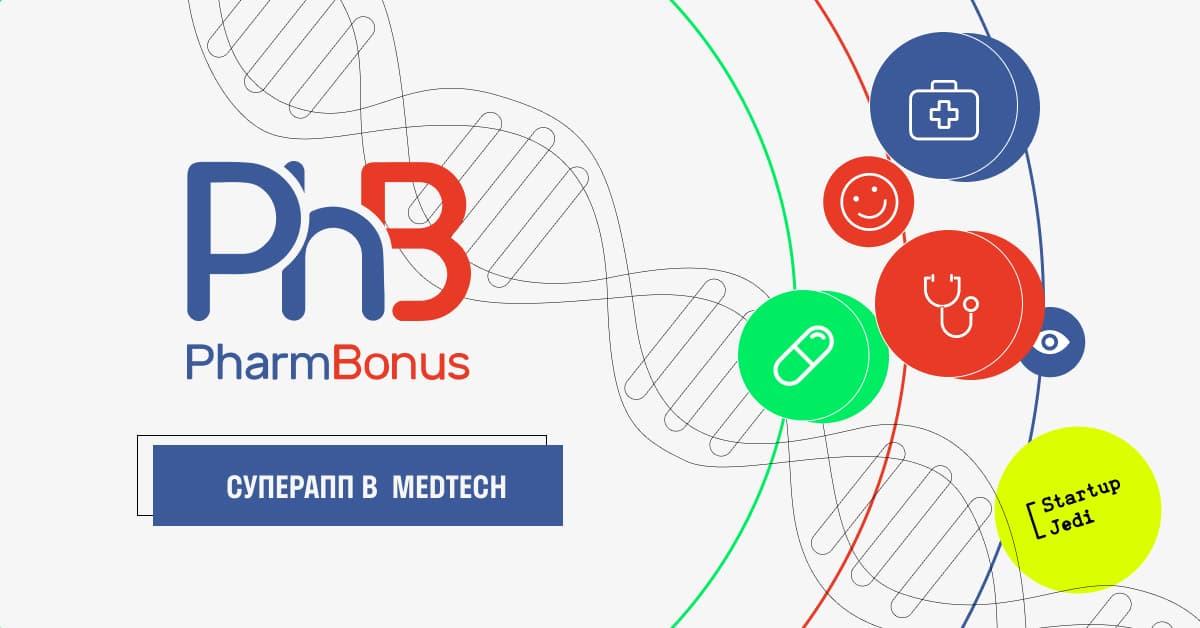 PharmBonus MedTech-стартап