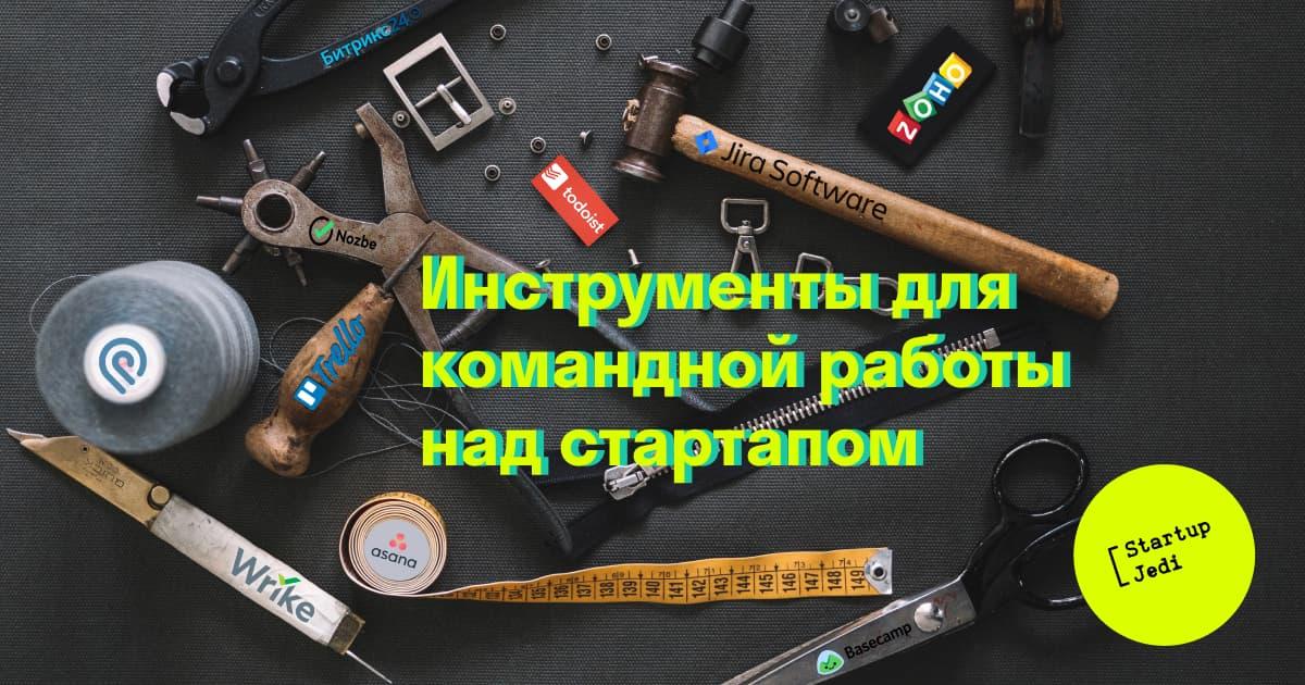 Инструменты командной работы над стартапом