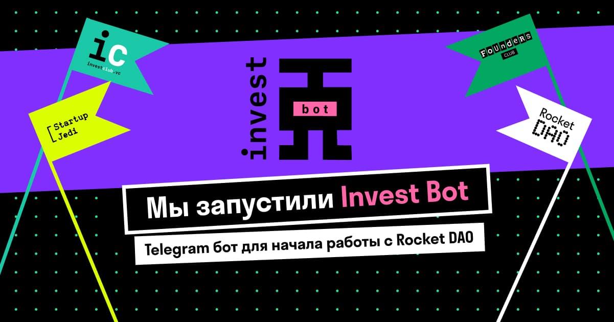 Телегам бот для стартапов и инвесторов