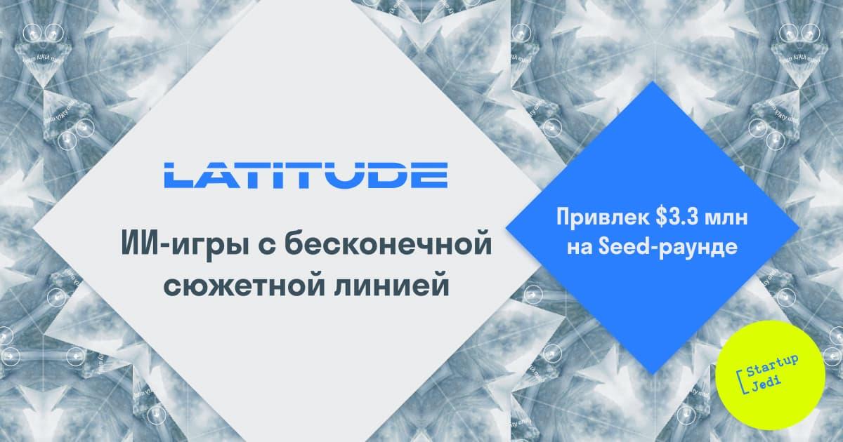 Latitude, создающий игры с бесконечной сюжетной линией при помощи ИИ, привлек  $3.3 млн инвестиций