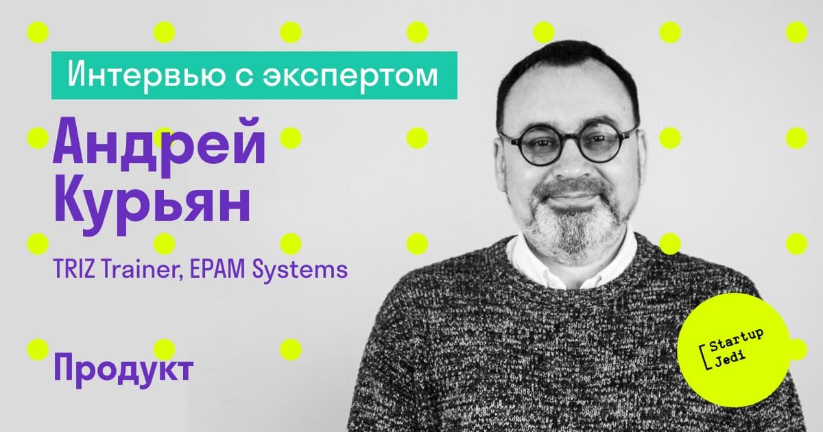 Андрей Курьян оценка продукта