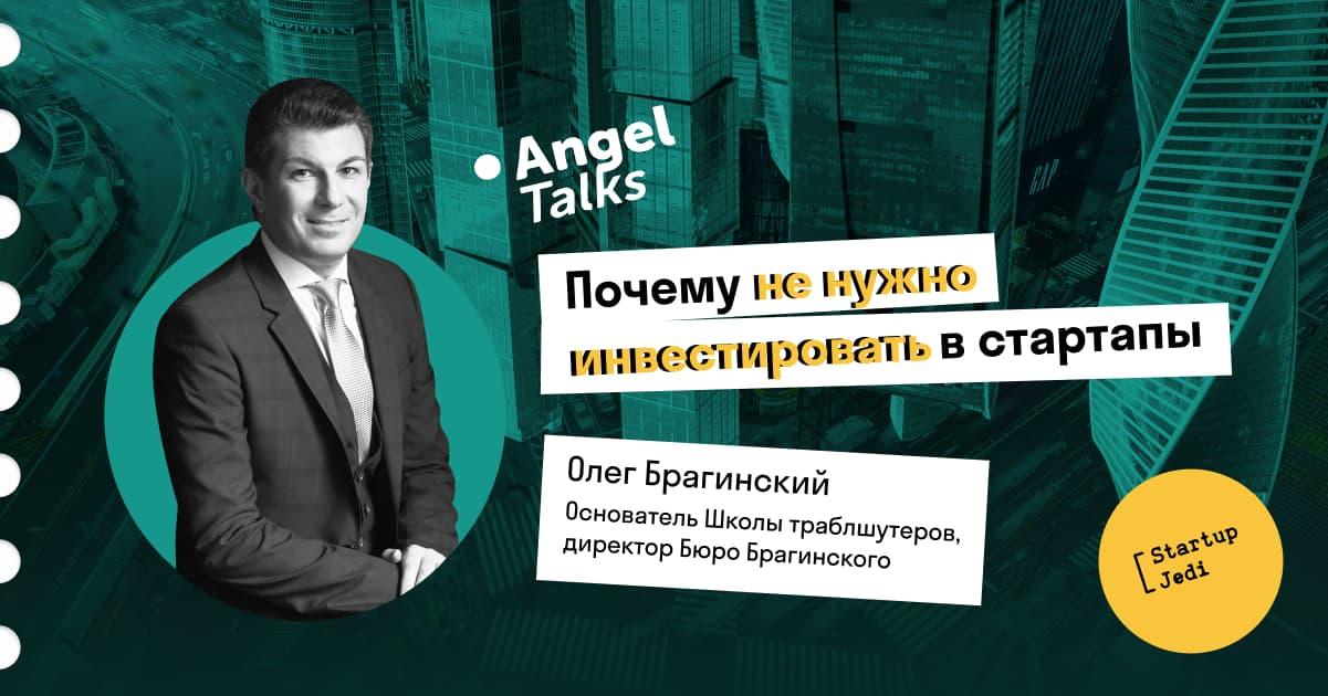 Angel Talks #4. Олег Брагинский. Почему не нужно инвестировать в стартапы?