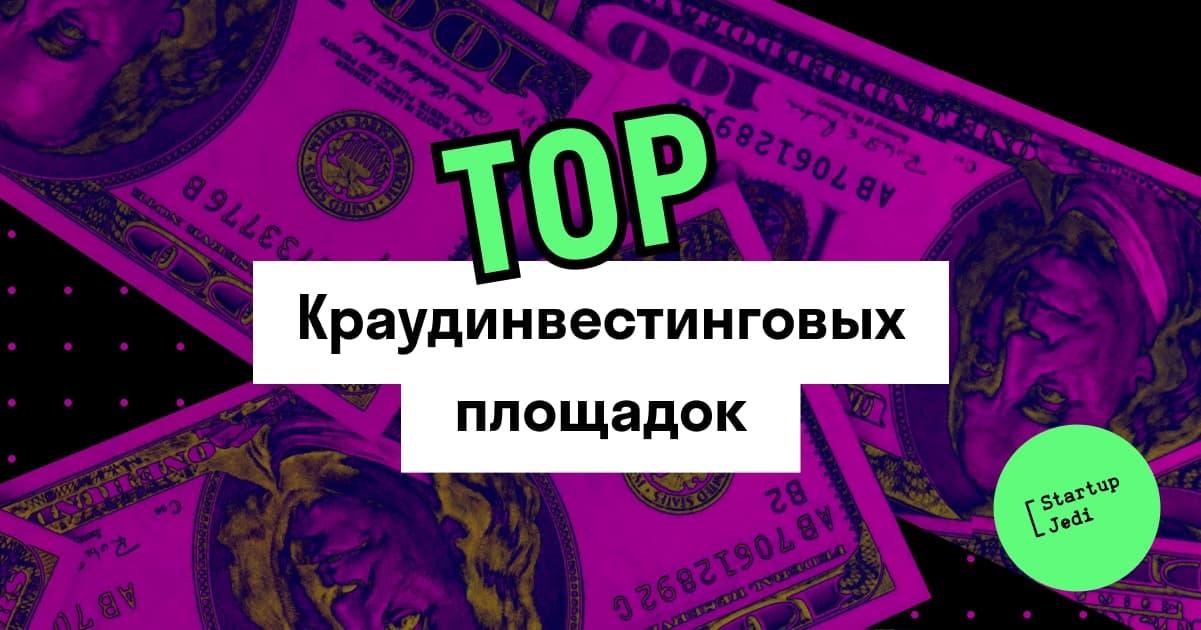 TOP краудинвестинговых площадок