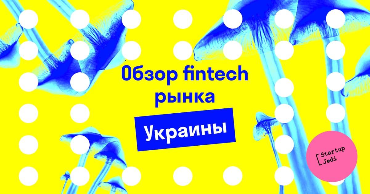Обзор fintech рынка Украины