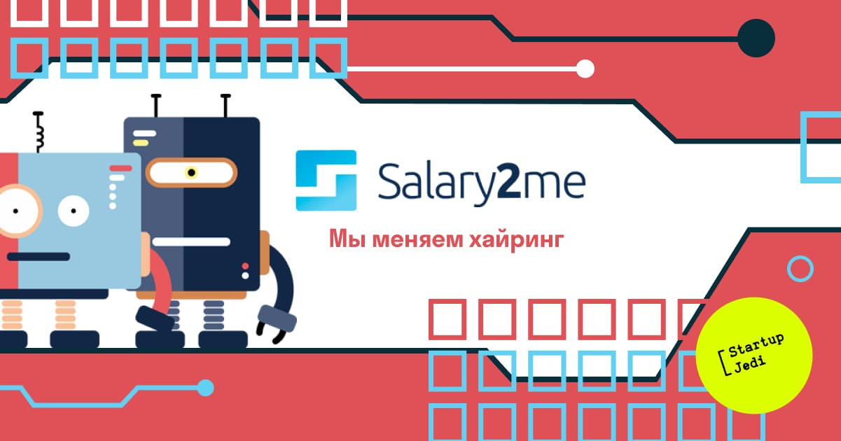 Стартап Salary2me