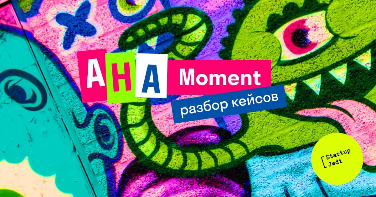 Aha-moment: разбор кейсов