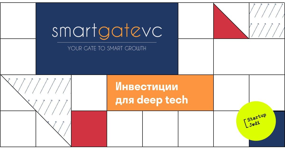 фонд SmartGateVC