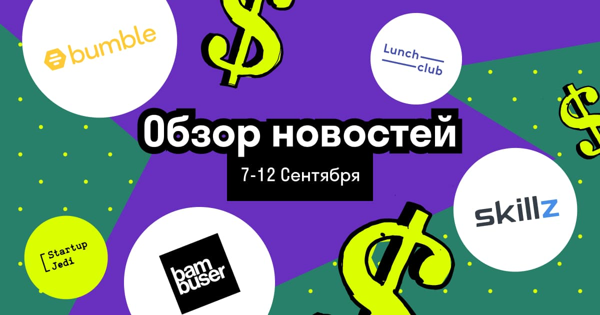 Lunchclub, Bambuser, Bumble и Skillz