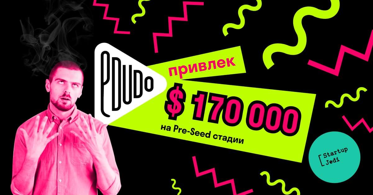 EduDo стартап привлек инвестиции