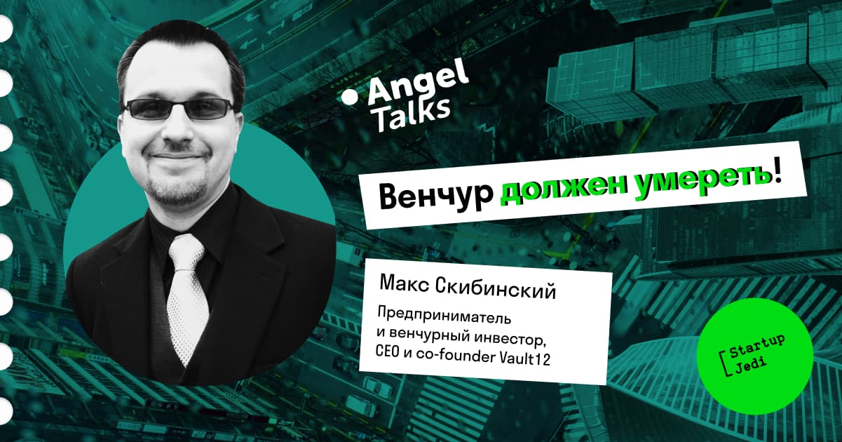 Макс Скибинский