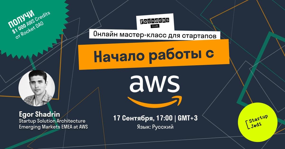 """Приглашаем на бесплатный онлайн-мастер класс """"Начало работы с AWS"""""""