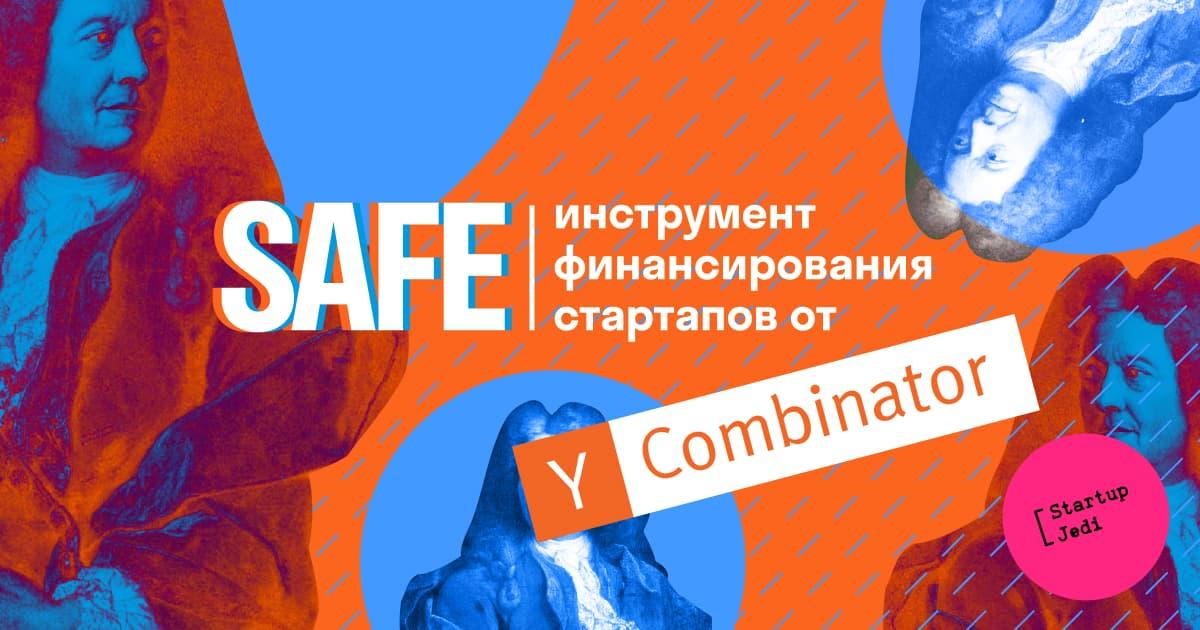 SAFE - инструмент финансирования стартапов от Y Combinator