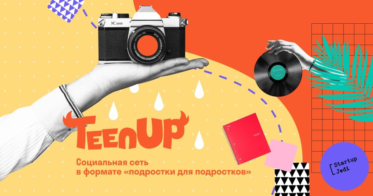 Подростки готовы платить. Как развивается соцсеть для умных подростков TeenUp