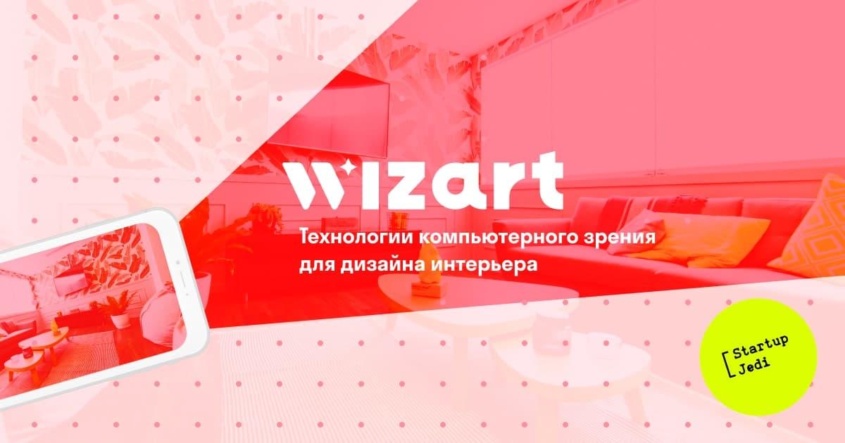 стартап Wizart